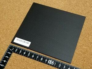 1K-t2.0-130-140mm 1Kカーボン・カーボン板・ドライカーボン