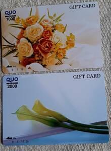 新品 クオカード 2千円+千円 合計3千円 2枚  商品券 ギフト券