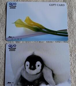 新品 クオカード 2千円×2枚 4000円分  商品券 ギフト券