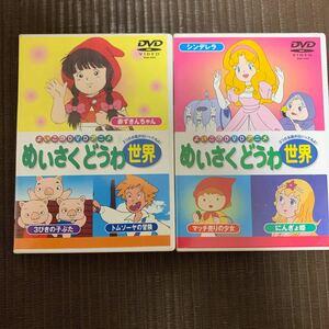 名作童話アニメ DVD