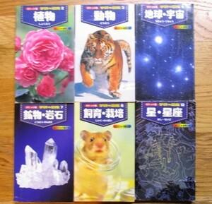 ポケット版★学研の図鑑★2植物★3動物★6地球・宇宙★7鉱物・岩石★8飼育・栽培★12星・星座★6冊