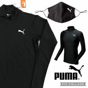 PUMA長袖襟シャツ コンプレッションインナーシャツ パワーウェア 体幹 ジム 加圧シャツ 体幹