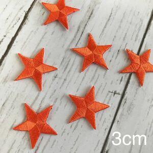 【星ワッペン1枚】オレンジ☆サイズ3cm★アイロンワッペン☆入園入学新学期準備にアップリケスター