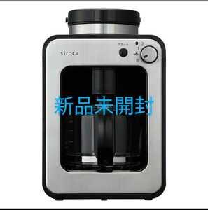 【新品未開封】シロカ 全自動コーヒーメーカー SC-A211