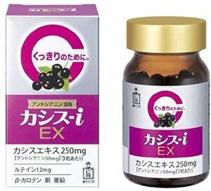 森下仁丹 カシス-I EX 60粒 ビタミンC ビタミンE 銅 亜鉛 新品