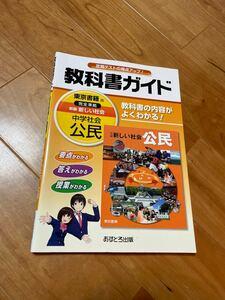公民 教科書ガイド 東京書籍