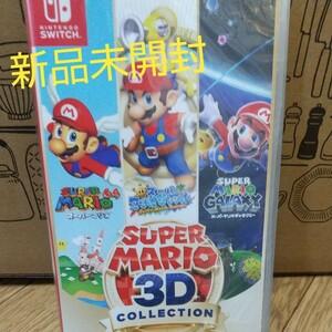 Nintendo Switch 新品 スーパーマリオ3Dコレクション ニンテンドースイッチ