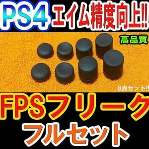 ★FPS専用品★フルセット★PS4 FPSフリーク★(アシストキャップ)★