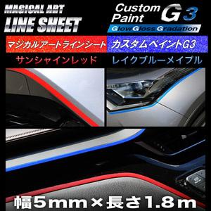 custom  Краска G3  линия  Сиденье   ширина 5mm x 1.8m  ...   Lame   Саншайн  красный   интерьер   с наружи  Инструментарий / Hasepuro  MSLSCP-2SR