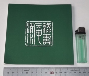 緑寿庵清水 金平糖 カタログ 冊子 価格表 京都 京菓子 和菓子