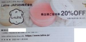 最新 TSI Laline 20%OFF 1枚 2021.11.30迄 ラリン 株主優待券 利用券 クーポン 割引券