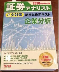 証券アナリスト 2次対策総まとめテキスト 企業分析 2020年試験対策 中古美品 ISBN-13 : 978-4813286479