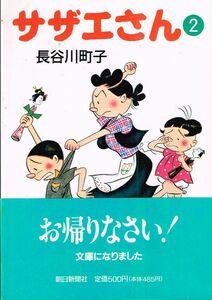 【350円セール】サザエさん 2 長谷川町子