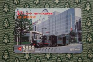 【使用済みカード】 いーカード5000円券共通回数乗車券 坊っちゃん列車
