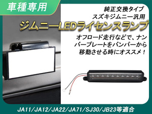 スズキ用 JIMNY ジムニー汎用 JA11 JA12 JA22 JB23 移設用LED ライセンスランプ ナンバー灯 テール ユニット ホワイト 電装 パーツ Y171
