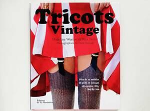 Tricots Vintage 編み物 ニット セーター カーディガン tricote pull cardigan petit haut