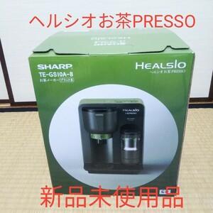 ヘルシオお茶プレッソ TE-GS10A-B (ブラック系)