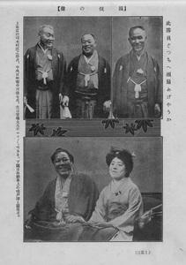 【複製復刻】大正期 大相撲 木村庄之助 中川清七 雷権太夫の笑顔