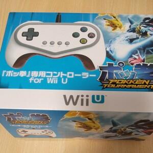 【Wii U対応】「ポッ拳」専用コントローラー for Wii U HORI