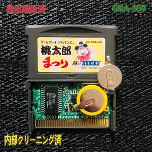 GBA -359 電池交換済 桃太郎まつり