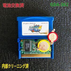 GBA -362 電池交換済 ロックマンエグゼ4