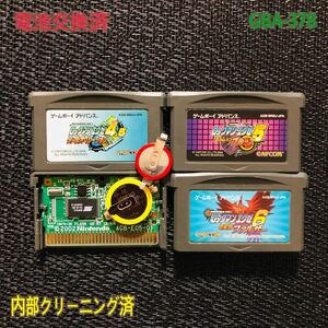 GBA -378 電池交換済 ロックマンエグゼ 3本セット