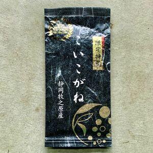 【産地直売】茶葉 限定特蒸 こいこがね 100g 静岡 牧之原