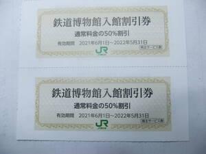 ★ 鉄道博物館入館割引券 希望により2枚まで 有効期限22年5月31日