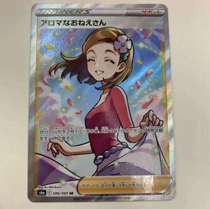 アロマなおねえさん サポート SR スーパーレア 086/069 s6a イーブイヒーローズ ポケモンカードゲーム ポケカ