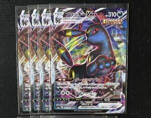 ブラッキーVMAX 4枚 ダークシグナル ダイアーク 048/069 s6a イーブイヒーローズ ポケモンカードゲーム ポケカ