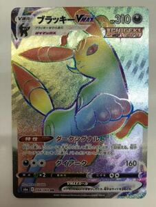 ブラッキーVMAX HR ハイパーレア ダークシグナル ダイアーク 094/069 s6a イーブイヒーローズ ポケモンカードゲーム ポケカ