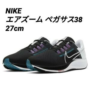 【新品】 NIKE ナイキ エアズーム ペガサス 38 27cm
