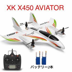 ★バッテリー2本 XK X450 3D/6G ラジコン プレーン rc飛行機 VTOL ブラシレスモーター 固定翼垂直 ドローン 2.4G 6CH モード1仕様 日本語