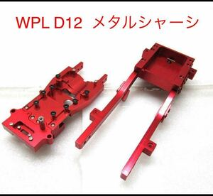 WPL D12軽トラック 高精度本体フレーム 改造金属シャーシ 1台分 アップグレード ラジコン カー 軽トラック スペアパーツ 赤