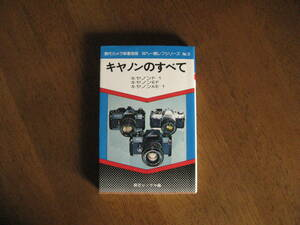 Canon. all [ postage included / out of print rare book@] morning day Sonorama compilation F-1,EF,AE-1