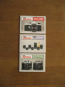 Pentax ME. related product complete set [ beautiful goods / use instructions & lens guide & accessory guide ]