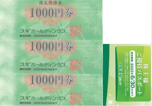 スギ薬局 株主優待券3000円分+ご優待パスポート 有効期限2022年6月30日まで