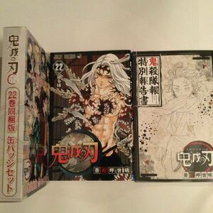 鬼滅の刃 コミック22巻 同梱版 缶バッジ8個 小冊子付き