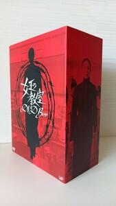 女王の教室 DVD-BOX〈4枚組〉本編Disc4枚+特典Disc1枚