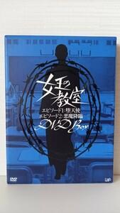 ★希少 女王の教室 本編+スペシャル DVD-BOX セット