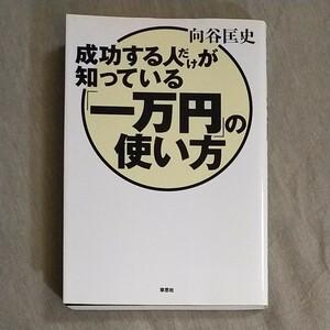 成功する人だけが知っている「一万円」の使い方 /草思社/向谷匡史