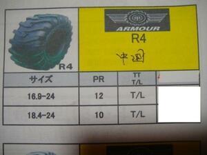 □【九州定#700ヨサ030531-8W2】T/Lタイヤ18.4-24/10Pショベルホイールローダー ARMOUR R4 中国 離島を除く送料無料 会社・個人屋号のみ