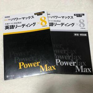 共通テスト対応模試 パワーマックス 英語リーディング×8