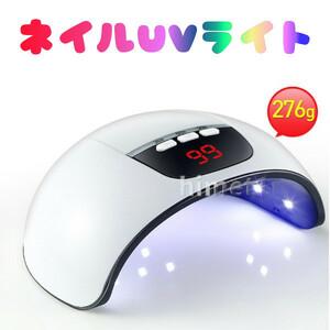ネイルドライヤー ジェルネイルライト ネイルランプ 54W LED UVレジン レジン硬化 高速硬化 紫外線 ネイルキット 自宅ネイル ハンドメイド