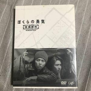DVD「ぼくらの勇気 未満都市」未開封。発禁DVD貴重物。未開封!