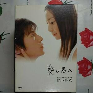 愛し君へ DVD BOX ディレクターズカット 全巻 菅野美穂 藤木直人 ドラマ