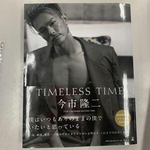 TIMELESS TIME 特別限定版 ポストカード&クリアファイル2枚付