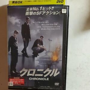 DVDクロニクル