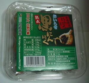 青森県産 熟成 黒にんにく 72g 柏崎青果