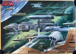 Space Runaway Ideon .... season B1 poster